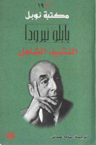 النشيد الشامل - بابلو نيرودا, صالح علماني