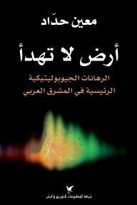 أرض لا تهدأ : الرهانات الجيوبوليتيكية الرئيسية في المشرق العربي