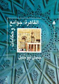 القاهرة: جوامع وحكايات - حمدي أبو جليل