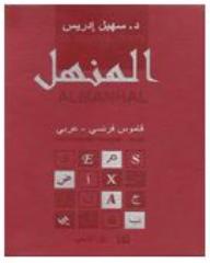 المنهل (قاموس فرنسي - عربي) - سهيل ادريس