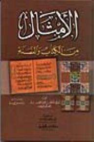 الأمثال من الكتاب والسنة - أبي عبد الله محمد بن علي/الحكيم الترمذي