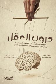 حروب العقل: تاريخ سيطرة الحكومات والإعلام والجمعيات السرية على العقل ومراقبته وإدارة شؤون الناس