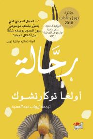 رحّالة - أولغا توكارتشوك, إيهاب عبد الحميد
