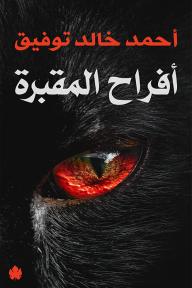 أفراح المقبرة - أحمد خالد توفيق