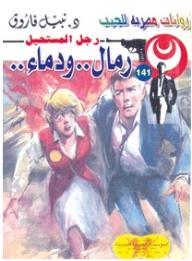 رمال.. ودماء (141) (سلسلة رجل المستحيل) - نبيل فاروق