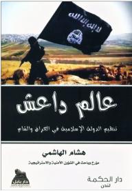 عالم داعش؛ تنظيم الدولة الإسلامية في العراق والشام - هشام الهاشمي