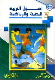 أصول التربية البدنية والرياضة - أمين أنور الخولي