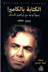الكتابة بالكاميرا: وجهاً لوجه مع إبراهيم كلستان