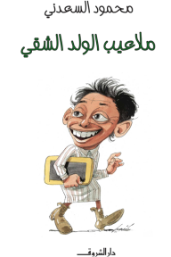 ملاعيب الولد الشقي - محمود السعدني