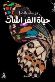 حياة الفراشات