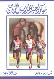 سيكولوجية المدرب الرياضي - محمد حسن علاوي