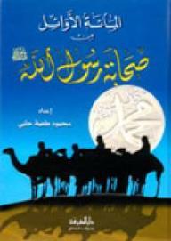 المائة الأوائل من صحابة رسول الله - محمود طعمه حلبي