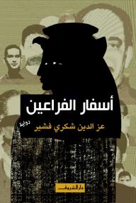 أسفار الفراعين - عز الدين شكري فشير
