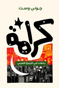 كرامة - رحلات في الربيع العربي