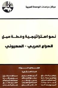 نحو استراتيجية وخطة عمل للصراع العربي - الصهيوني