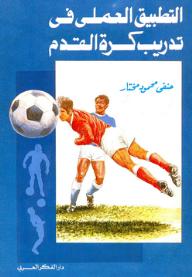 التطبيق العملي في تدريب كرة القدم - حنفي محمود مختار
