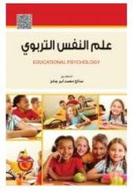 كتاب علم النفس التربوي في ضوء الإسلام pdf