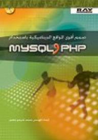 صمم أقوى المواقع الديناميكية باستخدام php و MySQL - محمد شيخو معمو