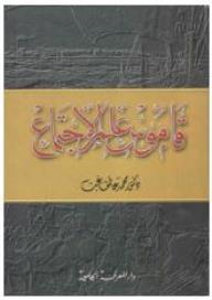 قاموس علم الإجتماع - محمد عاطف غيث