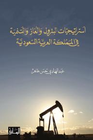 إستراتيجيات البترول والغاز والتنمية في المملكة العربية السعودية