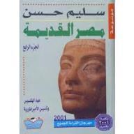 موسوعة مصر القديمة كاملة18كتاب على اكثر من سيرف د سليم حسن D2043c43-c336-4076-a26d-9a908ec08e6e-192X290
