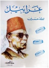 غرابيل - طه حسين