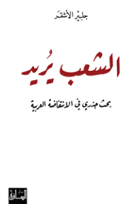 الشعب يريد: بحث جذري في الانتفاضة العربية