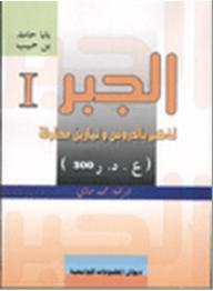 الجبر 1 تذكير بالدروس وتمارين محلولة - بابا حامد