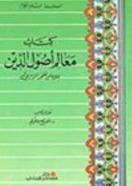 سلسلة علم الكلام: كتاب معالم أصول الدين - الرازي/أبو بكر بن أبي حاتم