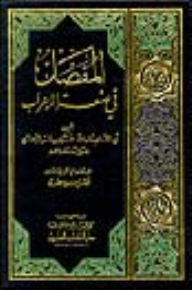 المفصل في صنعة الإعراب - الزمخشري/أبو القاسم جار الله