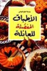 الأطباق المفضلة للعائلات - صدوف كمال, سيما عثمان