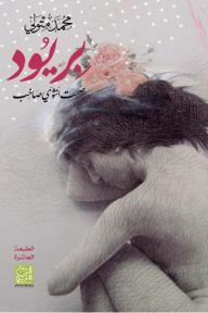 بِريود - صمت أنثوي صاخب - محمد متولي