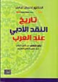 تاريخ النقد الأدبي عند العرب - إحسان عباس