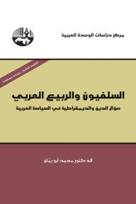 السلفيون والربيع العربي؛ سؤال الدين والديمقراطية في السياسة العربية
