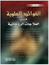 الفوائد العلوية في العلاجات الروحانية - محمد العلوي
