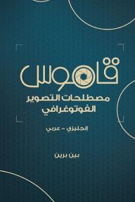 قاموس مصطلحات التصوير الفوتوغرافي إنجليزي - عربي