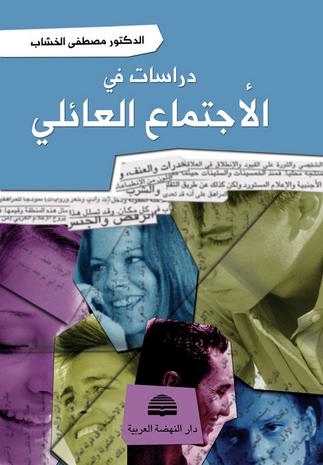 مصطفى الخشاب علم الاجتماع ومدارسه pdf