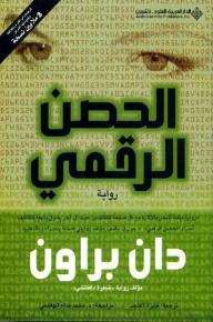 الحصن الرقمي - دان براون, فايزة المنجد, محمد فداء الهاشمي