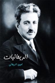 الريحانيات - أمين الريحاني