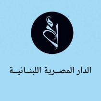 الدار المصرية اللبنانية