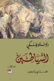 الشياطين - المجلد الأول - فيدور دوستويفسكي, سامي الدروبي
