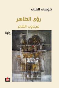 رؤى الطاهر : مجذوب الشام