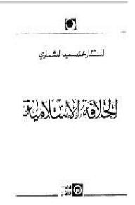 الخلافة الإسلامية - محمد سعيد العشماوي