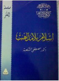 إسلام بلا مذاهب - مصطفى الشكعة