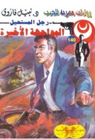 المواجهة الأخيرة (140) (سلسلة رجل المستحيل) - نبيل فاروق