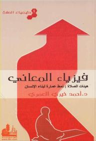 فيزياء المعاني (كيمياء الصلاة #4) - أحمد خيري العمري