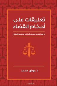 تعليقات على أحكام القضاء