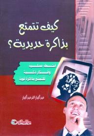 كيف تتمتع بذاكرة حديدية؟ - عبد الجبار أحمد