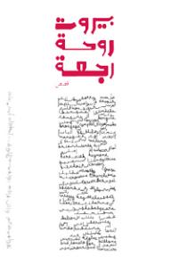 بيروت روحة رجعة