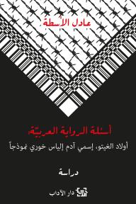 أسئلة الرواية العربيّة: أولاد الغيتو٬ إسمي آدم إلياس خوري نموذجاً